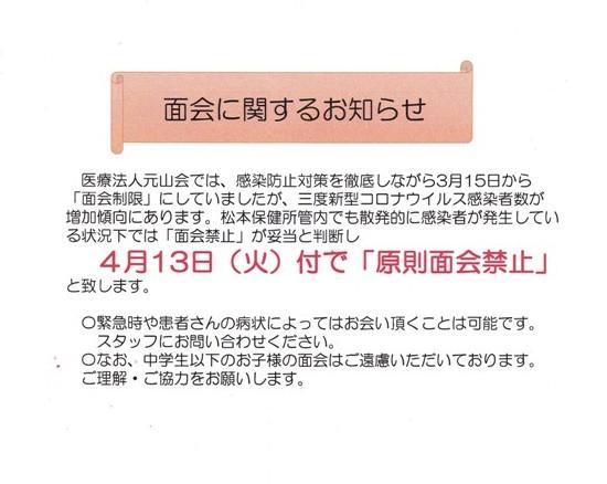 20210412新型コロナ感染防止対策_面会について.jpgのサムネイル画像