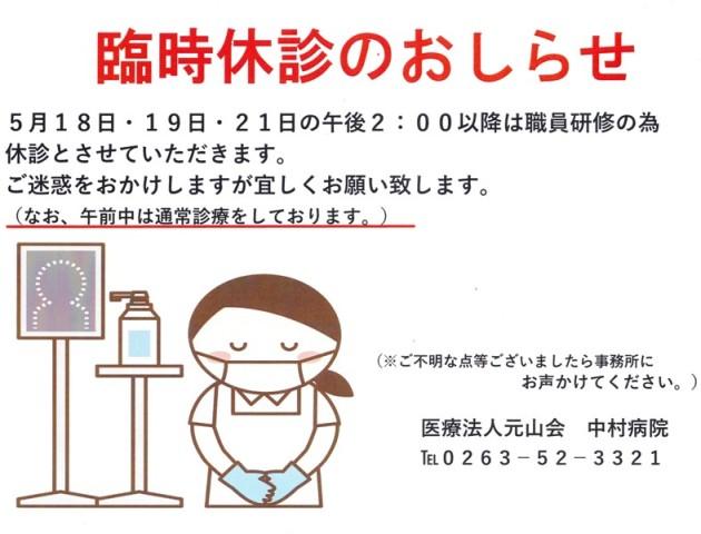 20210430臨時休診のお知らせ.jpg