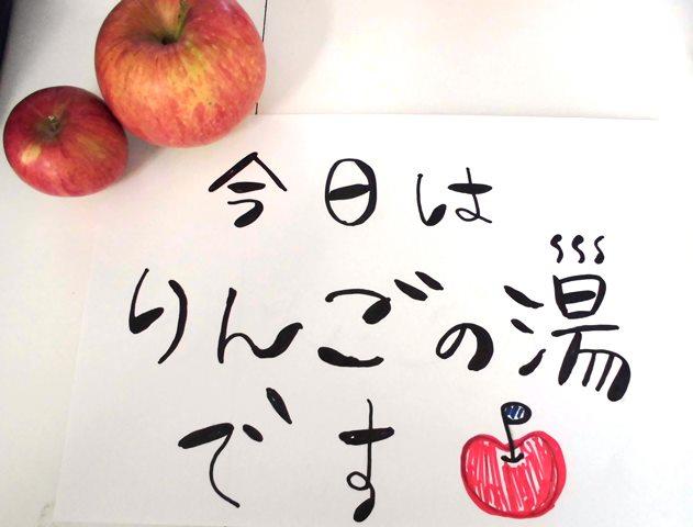 20191018りんご湯①.JPG
