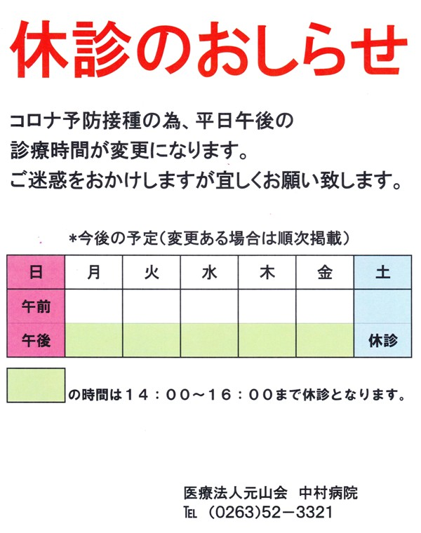 20210601休診のお知らせ.jpg